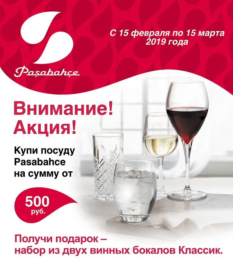 ff5f67e1d Акция на посуду Pasabahce в магазинах